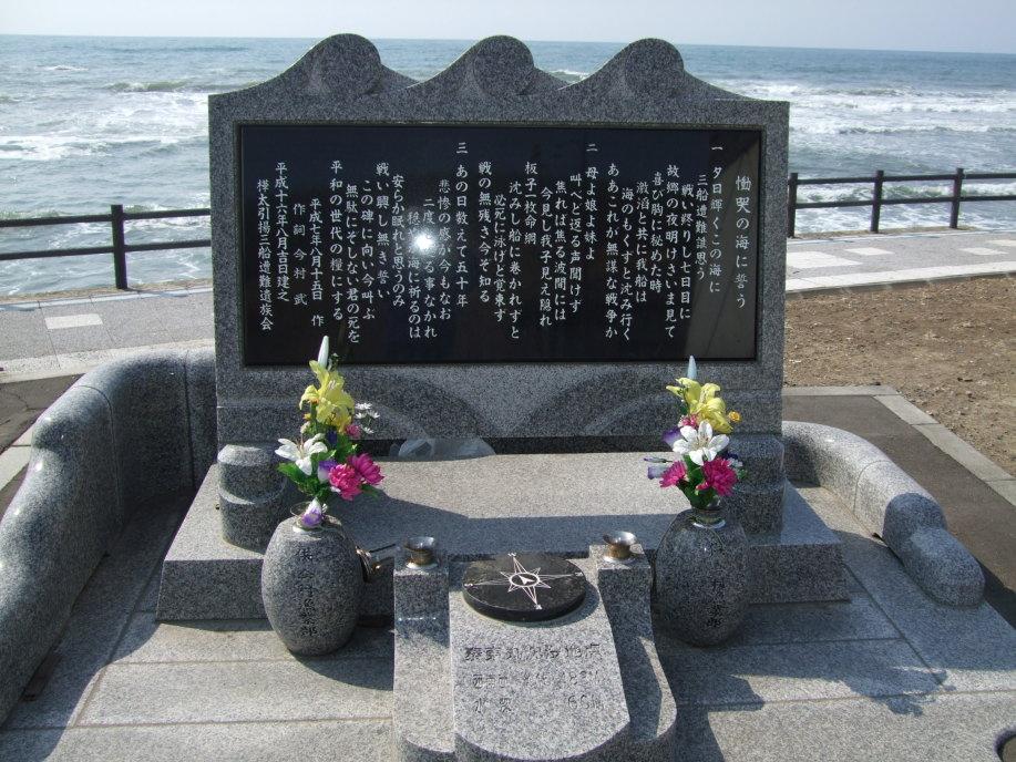 三船殉難事件